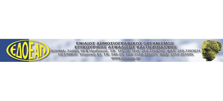 ΕΝΙΑΙΟΣ ΔΗΜΟΣΙΟΓΡΑΦΙΚΟΣ ΟΡΓΑΝΙΣΜΟΣ ΕΠΙΚΟΥΡΙΚΗΣ ΑΣΦΑΛΙΣΗΣ ΚΑΙ ΠΕΡΙΘΑΛΨΗΣ