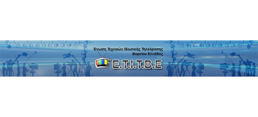 Ένωση Τεχνικών Ιδιωτικής Τηλεόρασης Βορείου Ελλάδος